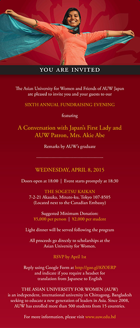 AUW 6th Annual Fundraising  Evening featuring Japan's First Lady and AUW Patron, Mrs. Akie Abe Wednesday, April 8 at 6:00 pm – Click image below for full PDF